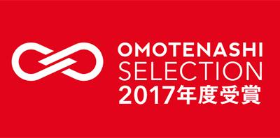 めんツナ・めんツブ OMOTENASHI Selection/おもてなしセレクション受賞