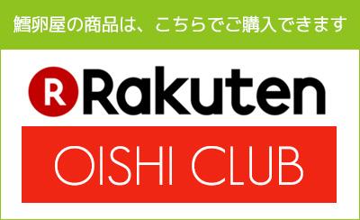 楽天ショップ oishi club