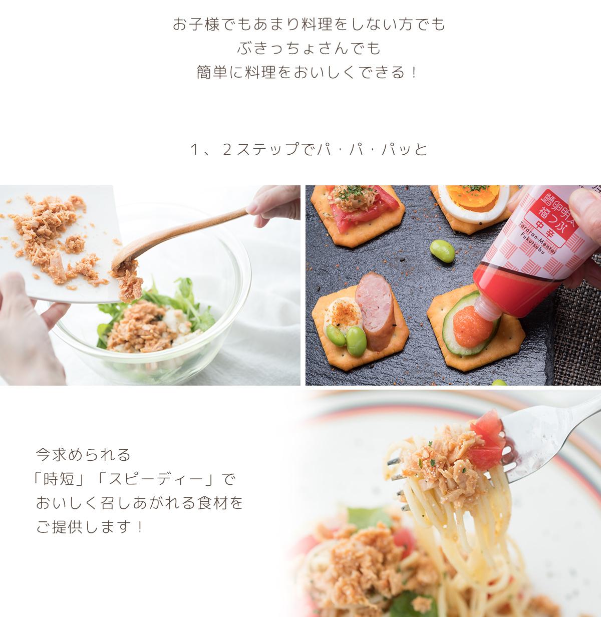 明太子は、おいしい・簡単・手軽をキャッチコピーに世界の食卓へ