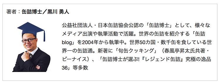 缶詰博士こと黒川勇人さんが選ぶ「激ウマ缶詰10選」にめんツナが選ばれました