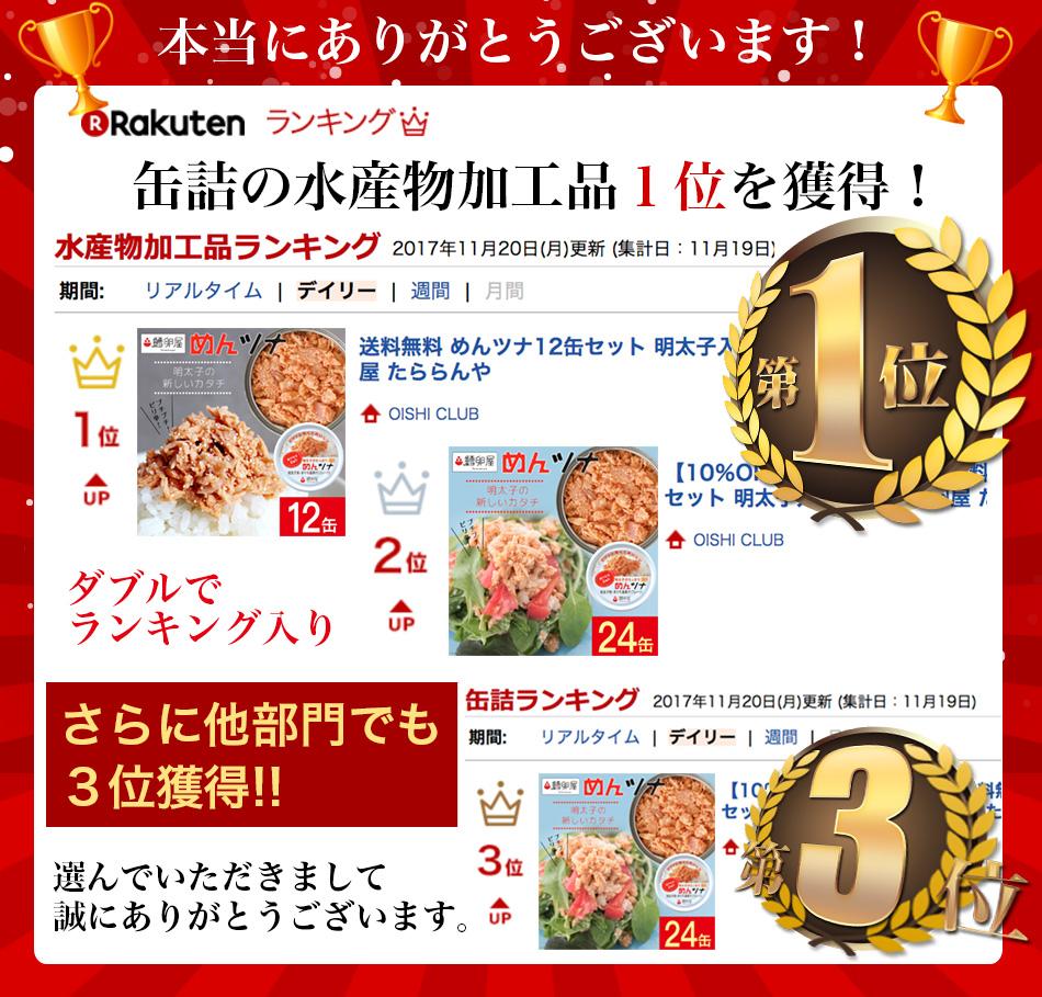 鱈卵屋めんツナ 楽天ランキング1位受賞