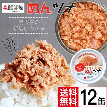めんツナ12缶