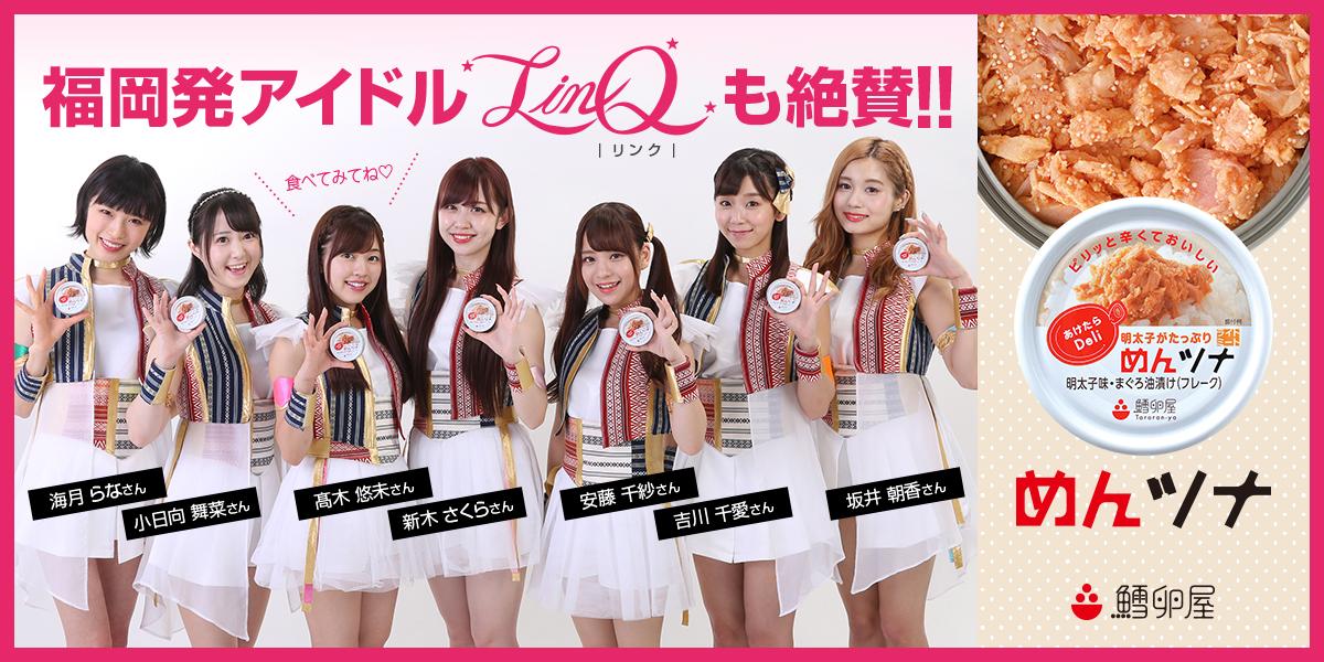 福岡のアイドルグループ LinQも絶賛。鱈卵屋のめんツナ