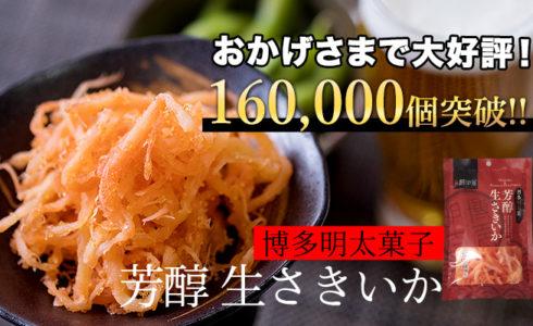 鱈卵屋の生さきいかが160,000個突破
