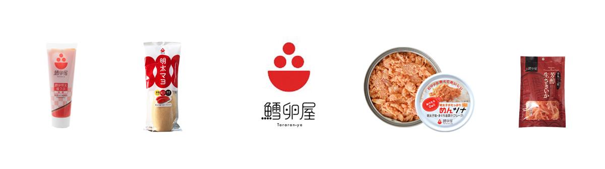 鱈卵屋の世界に発信する明太子食品