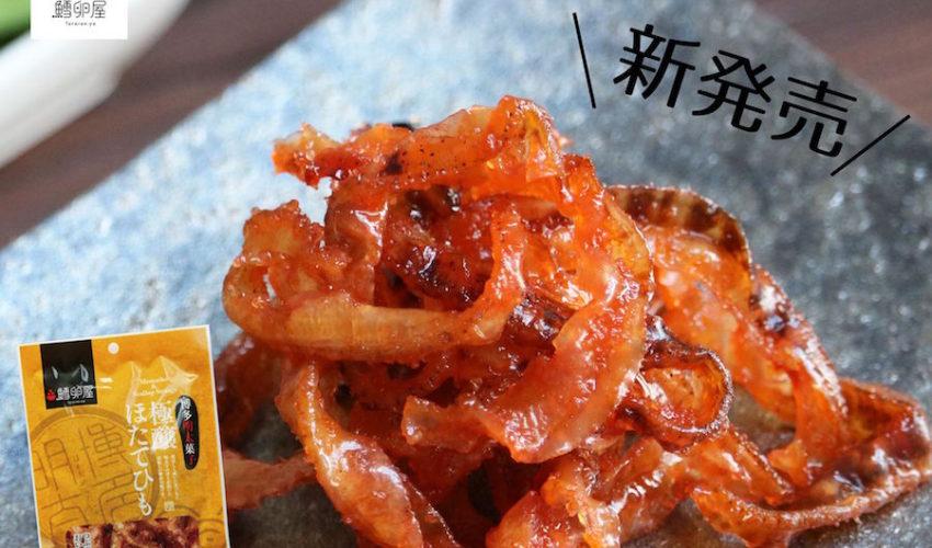 博多明太菓子シリーズ 極醸ほたてひも