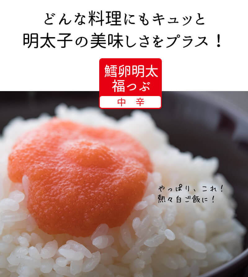 明太子 チューブ 鱈卵屋の福つぶ