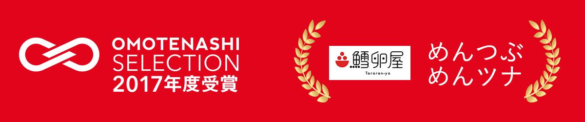 おもてなしセレクションOMOTENASHI SELECTION2017受賞 めんツナ めんツブ