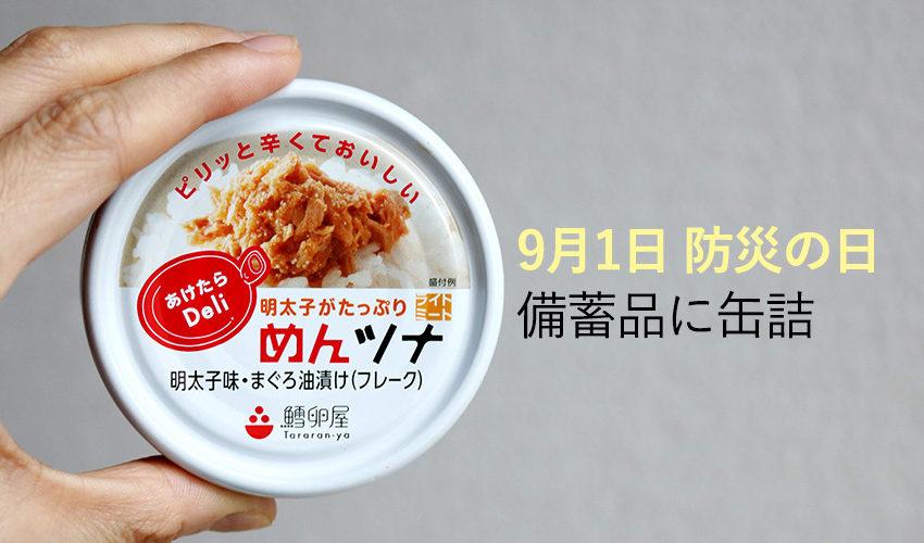 防災の日。備蓄品にめんツナ缶