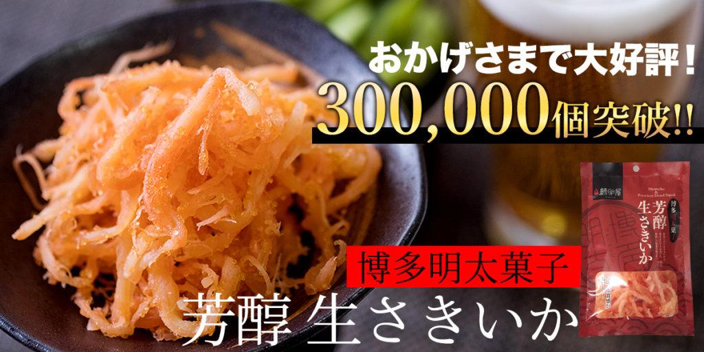鱈卵屋の生さきいかが300,000個突破
