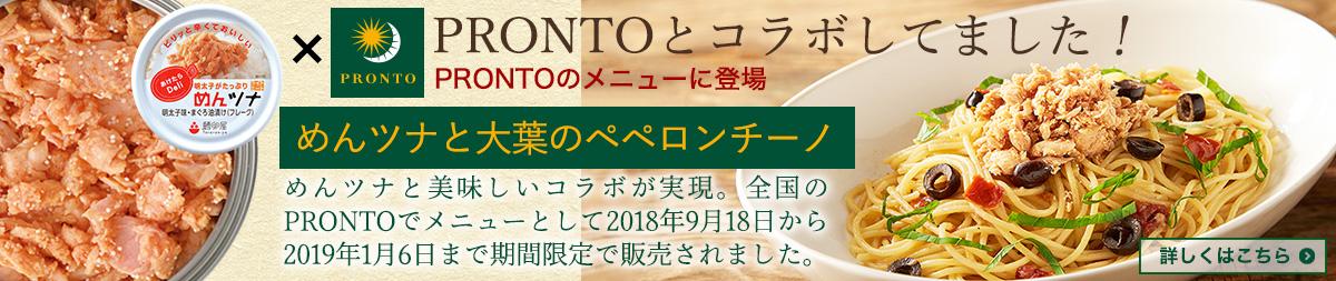 めんツナがPRONTO/プロントとコラボ。期間限定でめんツナを使ったメニューを販売